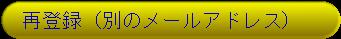 黄色のボタン