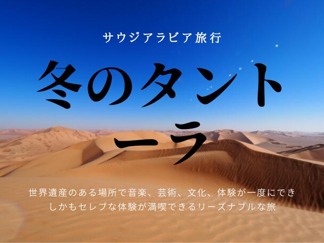 サウジアラビア砂漠