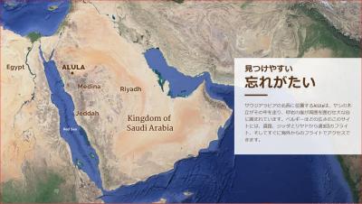 AlUla(アウラ)の地図