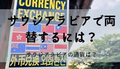 両替のできる国旗の看板