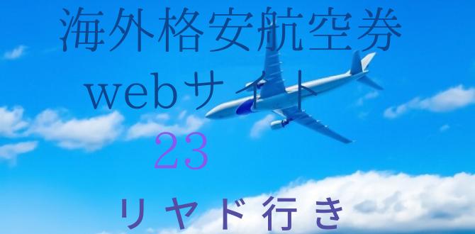青空を飛ぶ飛行機
