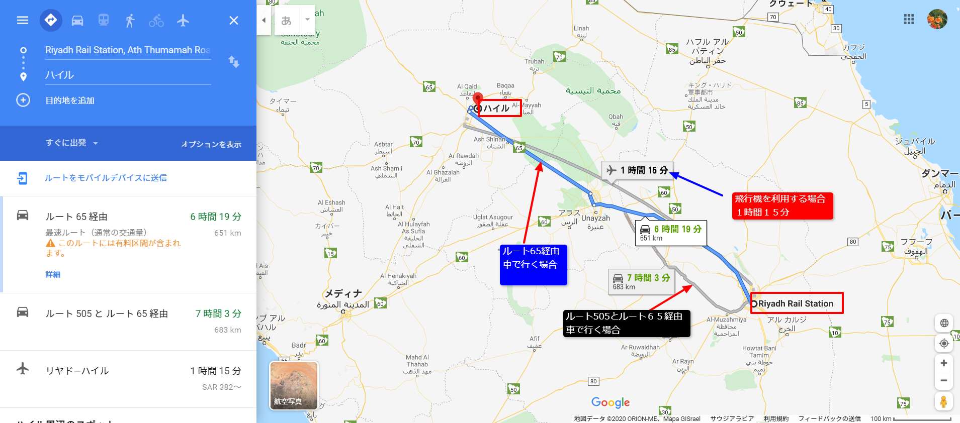 キングハーレド国際空港からハーイルまでのマップ