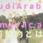 サウジアラビアの婚前契約とアメリカの婚前契約プレナップは同じものなのか?