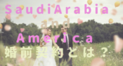 花嫁と花婿は手をつなぎ野原を歩く