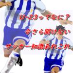 (今さら聞けない)サウジ男子U-23チームとサウジサッカーリーグシステムって?