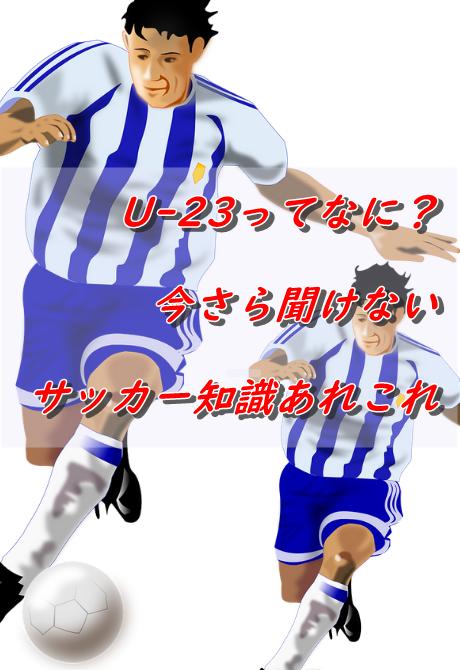 ボールをけるサッカー選手二人