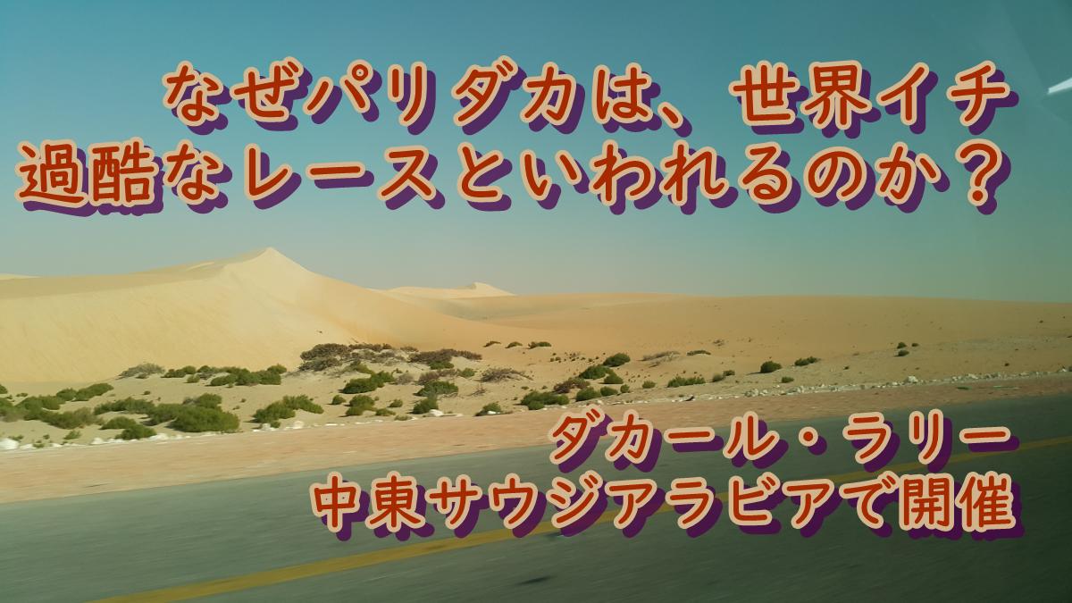 ルブアルハリ砂漠のけしき