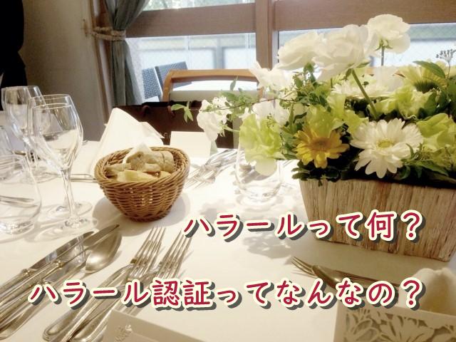 レストランのテーブルの上の盛り花とパンが入ったかご