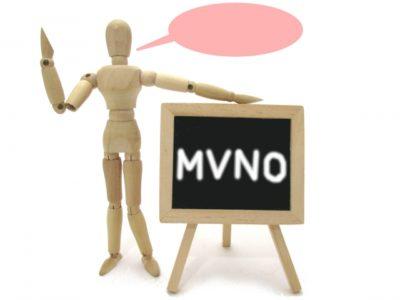 MVNO と書かれたボードのそばに木の人形が立っているイラスト